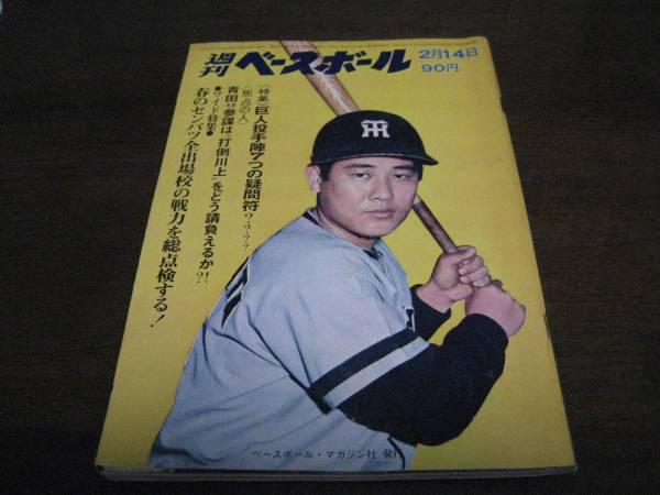 昭和47年2/14週刊ベースボール/青田昇皆川康夫門田博光