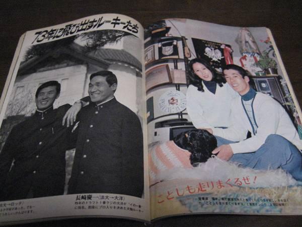 青田昇の画像 p1_31