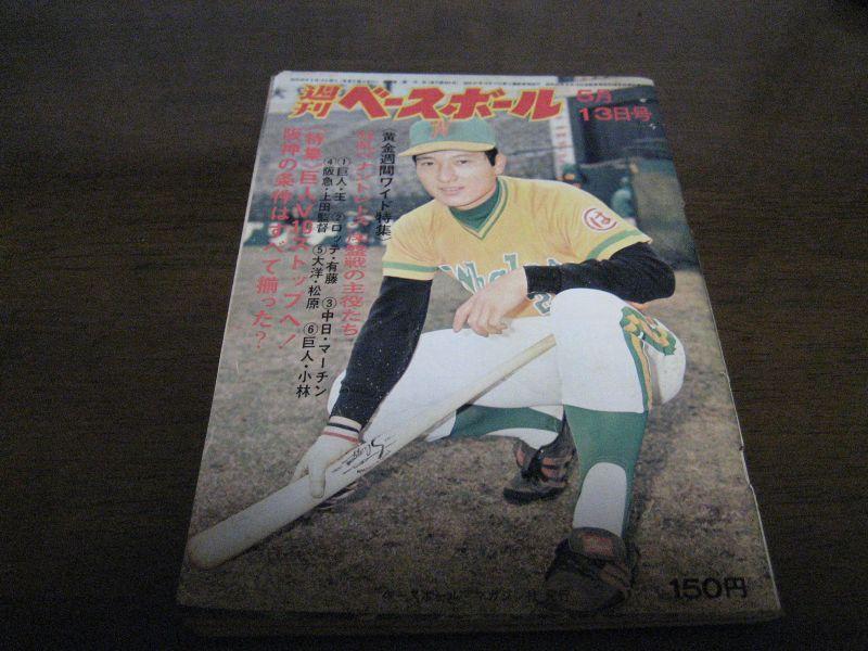 昭和49年5/13週刊ベースボール/...