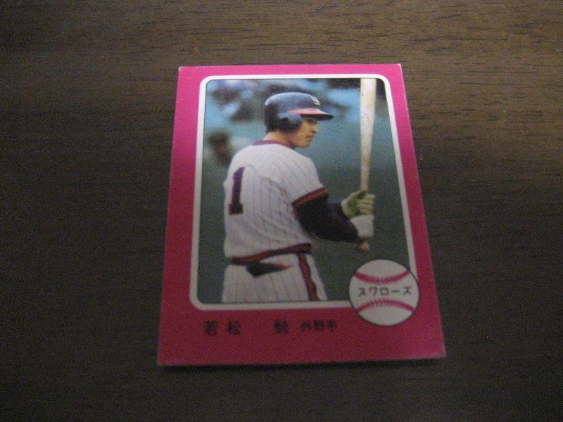 カルビープロ野球カード1975年/N...