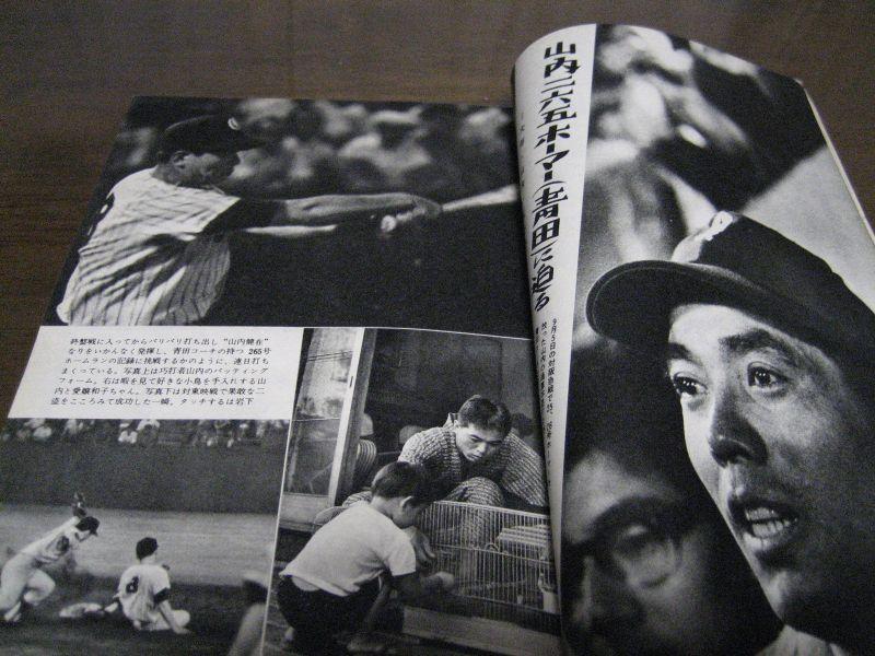 昭和38年10月ベースボールマガジ...