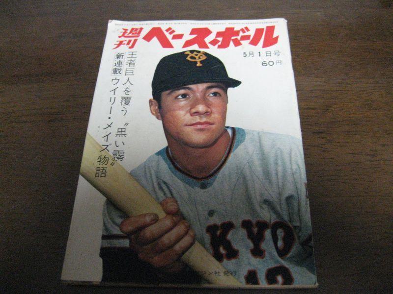 昭和42年5/1週刊ベースボール/池...
