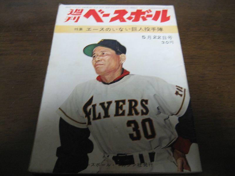 昭和36年5/22週刊ベースボール/...