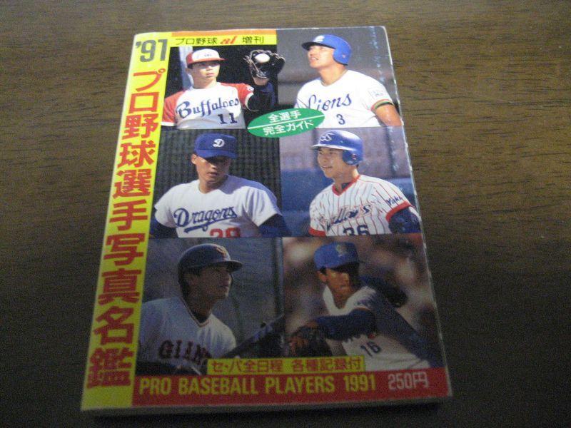 プロ野球選手写真名鑑1991年 - 港書房