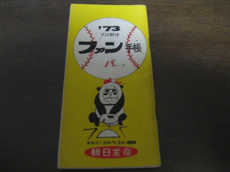 プロ野球ファン手帳1973年 - 港書房